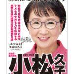 法定ビラ_小松A4表のサムネイル